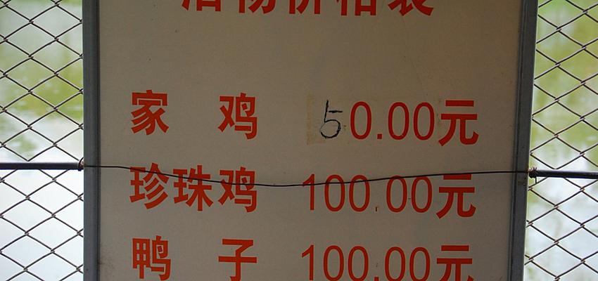 Tabla de precios @flickr cc timquijano