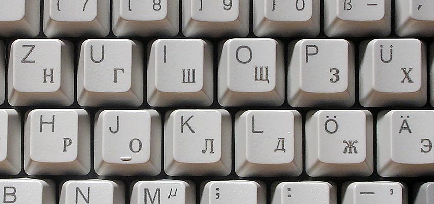 Clavier en cyrillique