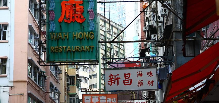 Enseignes dans les rues de Hong Kong