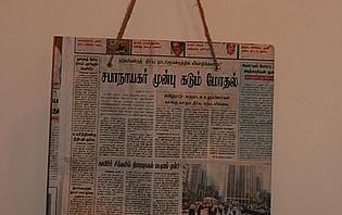 Journal en tamoul